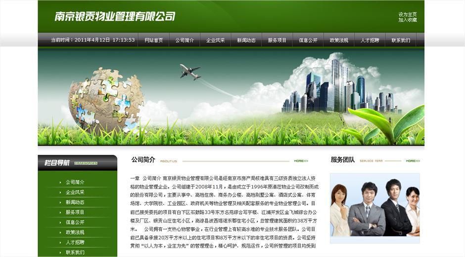 南京银贡物业管理有限公司