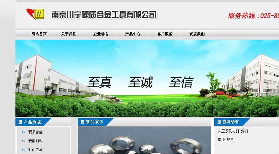 南京川宁硬质合金工具有限公司